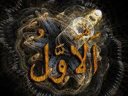 elaj-e-azam ya awwalo benefits in urdu