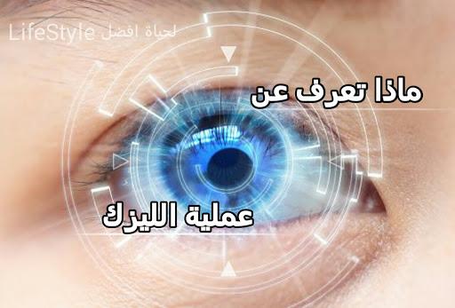 عملية الليزك,تصحيح النظر,عملية الليزك للعيون,عملية الليزك لتصحيح النظر,عملية الليزك السطحي,عملية الليزر السطحي,عملية تصحيح النظر,عملية الليزر السطحي لتصحيح النظر,عملية الليزك للعيون ,عملية تصحيح النظر بالليزر,ضعف النظر بعد عملية الليزك,عملية الليزك السطحي للعين,الليزك,عملية الليزر للعيون,ما بعد عملية الليزك,شروط عملية الليزك لتصحيح النظر,عملية الليزر السطحي prk,الليزك السطحي,الليزك لتصحيح النظر,اعراض عملية الليزك السطحي,عملية الليزك لتصحيح عيوب الإبصار