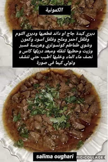 oum walid wasafat ramadan 2021 وصفات ام وليد الرمضانية 128