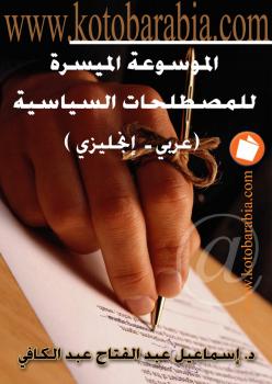 الموسوعة البريطانية باللغة العربية تحميل