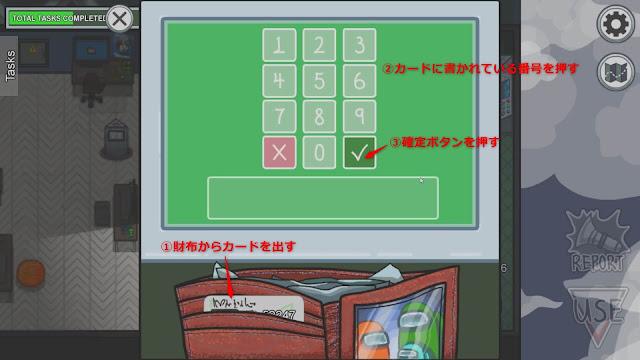 Enter Id Code(IDコードを入力する)説明画像