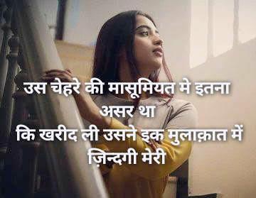 hindi shayari for love