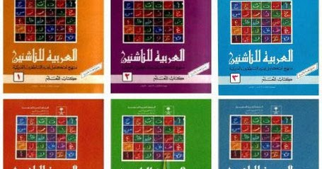 العربية للناشئين كتاب المعلم 5