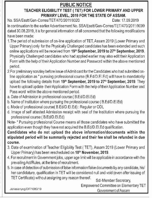 Assam TET 2019 Exam Date