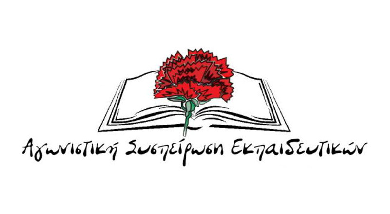 ΑΣΕ: Πρωτόκολλα υπερμετάδοσης του κορωνοϊού στα σχολεία