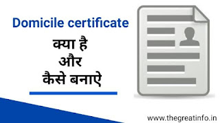 meaning of domicile certificate in Hindi