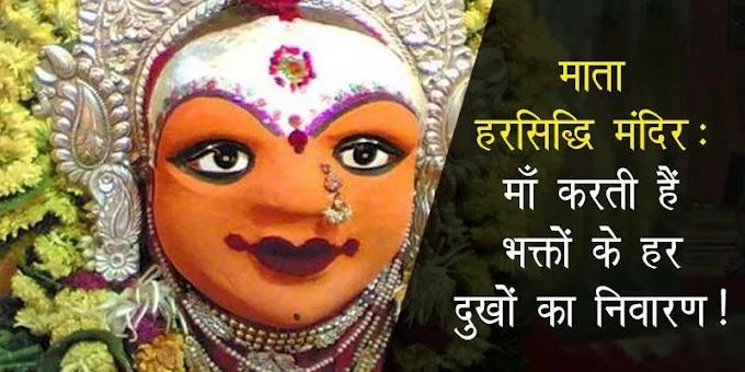 माता हरसिद्धि मंदिर : माँ करती हैं भक्तों के हर दुखों का निवारण !
