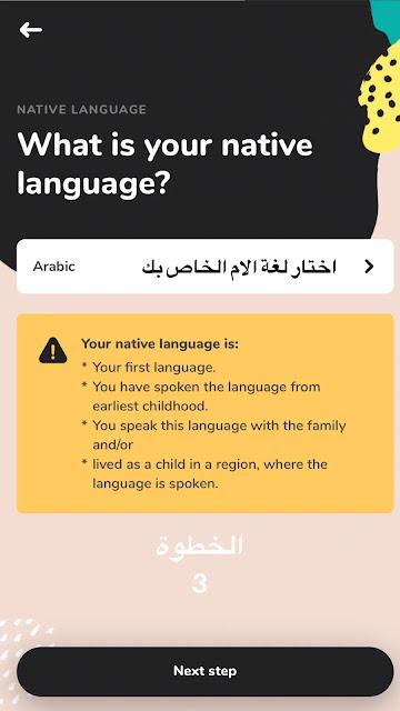 اختيار اللغة الخاصة بك