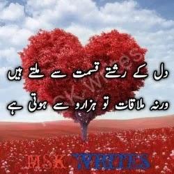 Dil Toota Poetry
