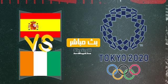 نتيجة مباراة اسبانيا وساحل العاج بتاريخ 31-07-2021 في الألعاب الأولمبية 2020