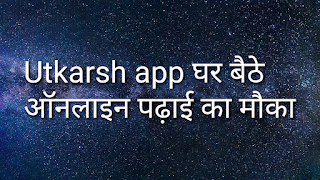 Utkarsh app apk
