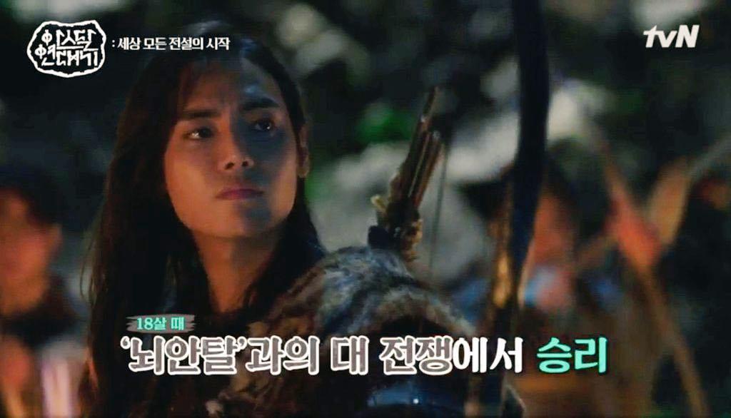 ONE (#Jaewon) on Chronicles of Asdal tvN new Drama - YG Family