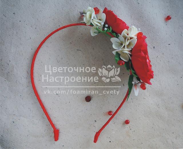 ободок с цветами из фоамирана
