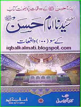 Imam Hassan (R.A) K 100 Islami Waqiat In Urdu by Gulzar Ahmed PDF