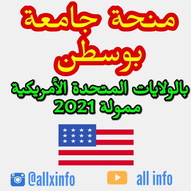 منحة جامعة بوسطن 2021 بالولايات المتحدة الأمريكية | ممول