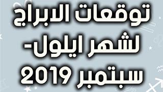 توقعات الابراج لشهر ايلول- سبتمبر 2019