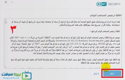 تشغيل نود 32 مجانا عربي على الكمبيوتر