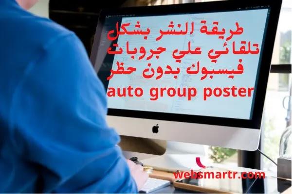 طريقة النشر التلقائي علي مجموعات الفيسبوك بشكل تلقائي بدون حظر