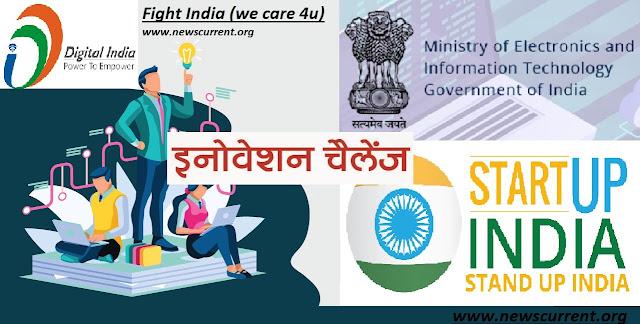 Innovation_Challenge_GOVT_India