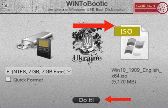 برنامج برنامج WinToBootic