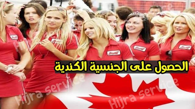 تسجيلات الهجرة الى كندا 2019 - 2020 - 2021