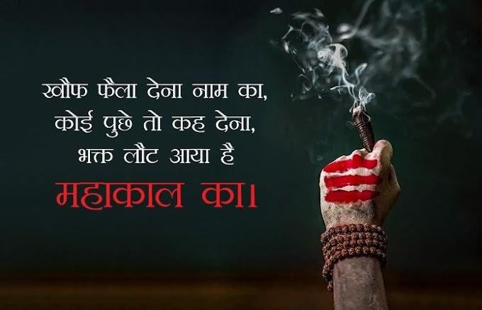 Mahadev Status in Hindi/Marathi || महादेव शायरी