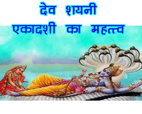 all about Devshayani Ekadashi Ka Mahattwa in Hindi jyotish 2021