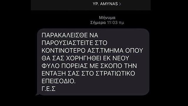 Ελληνική Αστυνομία: Καταφανώς απατηλό το μήνυμα που κυκλοφορεί