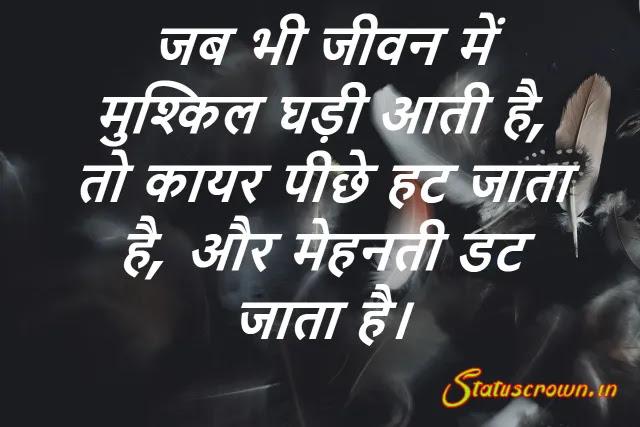 Life Hindi Quotes For Instagram Bio