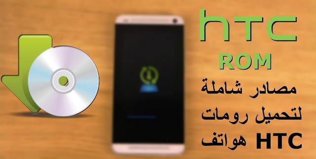 3 مواقع لتحميل رومات هواتف HTC الرسمية والمعدلة | HTC ROM - FIRMWARE