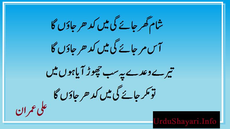 shayari in urdu - Sham Ghar Jaye Gi Ali Imran Poetry