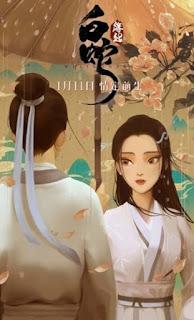 تقربر فيلم ثعبان أبيض Bai She: Yuan Qi