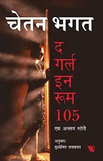 the girl in room 105 hindi by chetan bhagat,crime thriller novels in hindi,mystery thriller novels in hindi,suspense thriller novels in hindi,detective spy novels in hindi