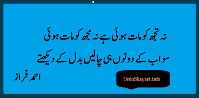 ahmad faraz urdu image poetry - best shayar