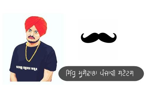 Sidhu Moose Wala   Punjabi Whatsapp Status   Quotes   Shayari and Poetry   Songs Lyrics