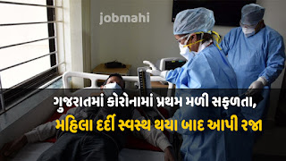First found success in Corona in Gujarat leave after female patient becomes healthy