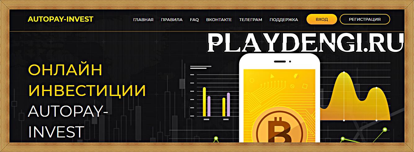 Мошеннический сайт autopay-invest.ru – Отзывы, развод, платит или лохотрон?