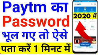 Paytm ka password forgot Kaise Kare