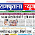 Rajputana News daily epaper 2 November 20