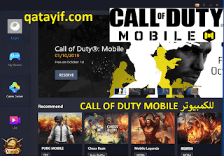تحميل CALL OF DUTY MOBILE GAME LOOP