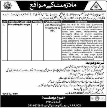Pakistan Railways Rawalpindi Jobs 2020