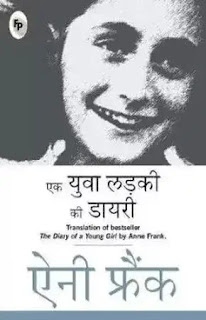 the diary of a young girl anne frank biography hindi,best biography books in hindi,best autobiography books in hindi