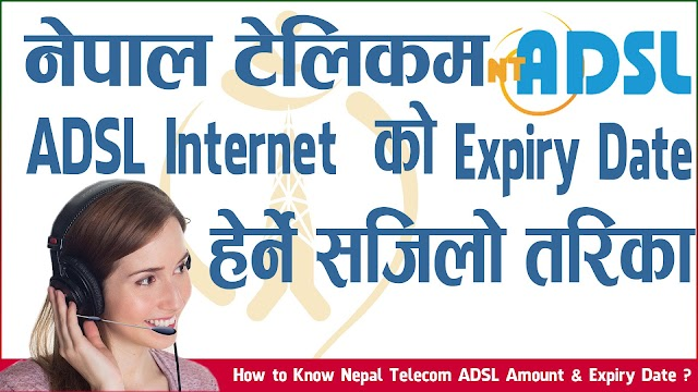 How to Know Nepal Telecom ADSL Amount & Expiry Date?