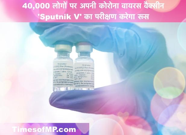 40,000 लोगों पर अपनी कोरोना वायरस वैक्सीन 'स्पुतनिक वी - Sputnik V' का परीक्षण करेगा रूस - BBC Hindi
