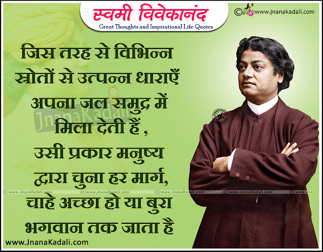 Bhagavan Meaning Quotes in Hindi Language,Swami Vivekananda Latest Hindi Quotes with Wallpapers,Fresh Inspiring God Quotes by Swami Vivekananda,Best Life Goals Anmol Vachan by Swami Vivekananda Images,Best Life Goals Anmol Vachan by Swami Vivekananda Images,Self Confidence Quotations by Swami Vivekananda in Hindi,swami vivekananda Hindi quotes with images on life,Swamy Vivekananda Hindi inspirational quotes,Swami Vivekananda Success Life Quotes in Hindi,Nice and Beautiful Talk to your self Quotations by swamy vivekananda,hindi Swami Vivekananda Daily Good Quotes,Swami Vivekananda  hindi Inspiring Messages