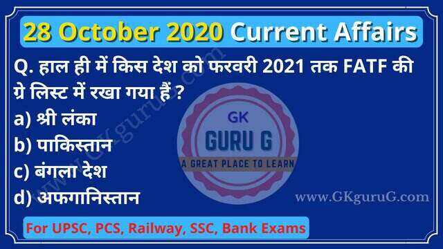 28 October 2020 Current affairs in Hindi