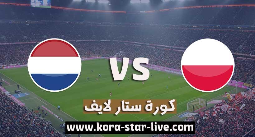 مشاهدة مباراة هولندا وبولندا بث مباشر رابط كورة ستار بتاريخ اليوم 18-11-2020 في دوري الأمم الأوروبية