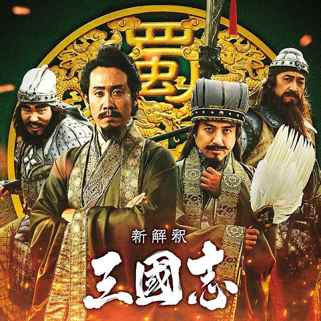 สามก๊กญี่ปุ่น (Shinkaishaku Sangokushi)สามก๊กฉบับตีความใหม่