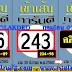 มาแล้ว...เลขเด็ดงวดนี้ 3ตัวตรงๆ หวยซอง เข้าเส้นการันตี งวดวันที่ 17/01/61