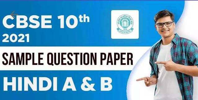 CBSE 10th Hindi A & B Sample Paper PDF Download